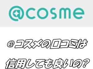 デリケートゾーン(VIOライン)の黒ずみを治す市販商品は@コスメで探す?