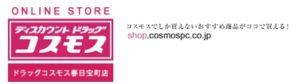 コスモス薬品のオンラインショップ