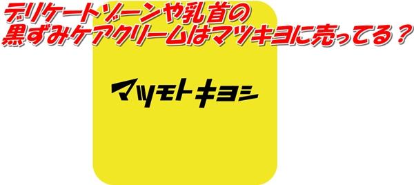 デリケートゾーン(VIOライン)乳首の黒ずみクリームはマツキヨに売ってる?