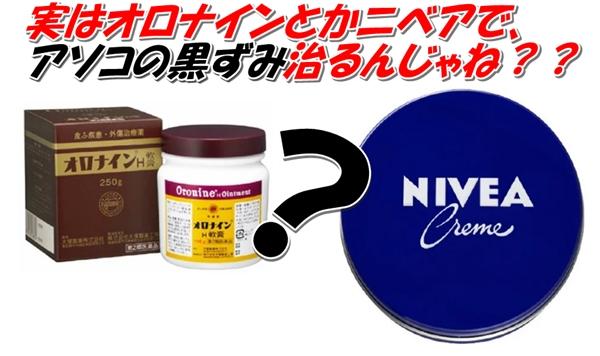 オロナインやニベアはデリケートゾーン(VIO)や乳首の黒ずみに効果は無い?