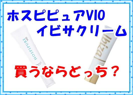 ホスピピュアVIOとイビサクリームの違いを比較。買うならどっち