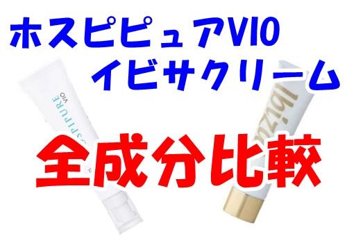 ホスピピュアVIO全成分とイビサクリーム全成分比較