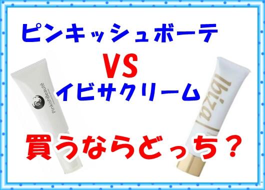 ピンキッシュボーテとイビサクリームの違いを比較。買うならどっち