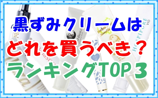 黒ずみクリームはどれを買うべきランキングTOP3