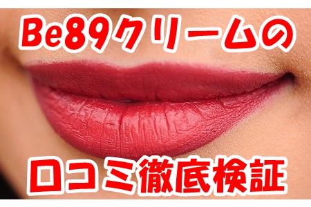 Be89クリームの口コミ徹底検証