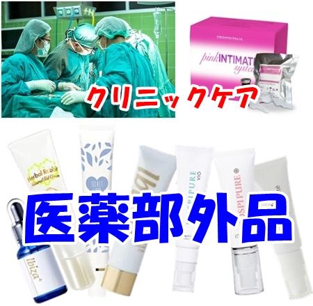 皮膚科や美容整形外科と医薬部外品