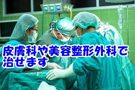 黒ずみは皮膚科や美容整形外科で治せる