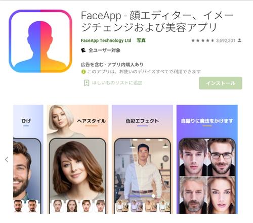 カコジョアプリで有名なFaceApp