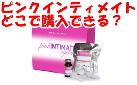 ピンクインティメイトシステムを東京で購入するなら?