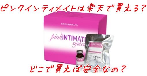ピンクインティメイトは楽天で買える?東京含めた購入先はどこが安全?