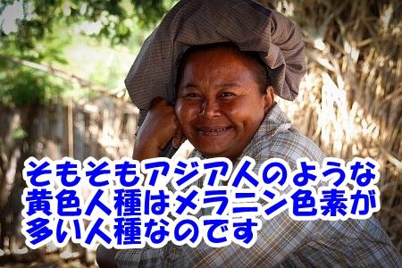 アジア人はメラニン色素が多い
