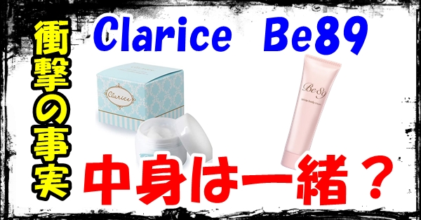 ClariceとBe89は同じ?