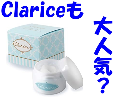 Clariceクリームは大人気