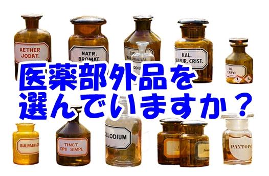 医薬部外品のイメージ