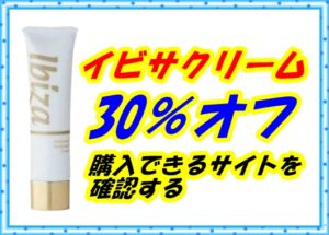 イビサクリーム30%オフで購入できるリンク