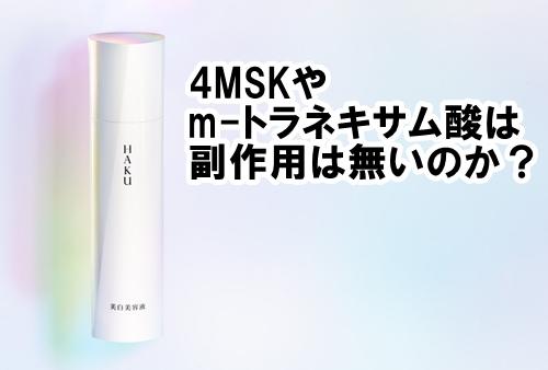 資生堂HAKUの4MSKやm-トラネキサム酸は副作用は無いのか?
