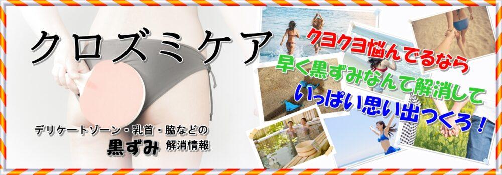クロズミケア ~デリケートゾーン・乳首・脇などの黒ずみケア~
