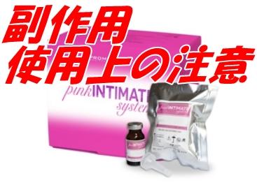 ピンクインティメイトの副作用や使用上の注意事項
