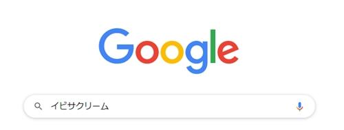 イビサクリームのグーグル検索