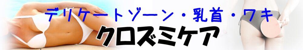 クロズミケア ~デリケートゾーン・乳首・脇などの黒ずみケア商品の選び方~