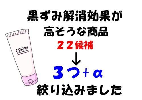 黒ずみクリームを22候補から3つに絞り込み